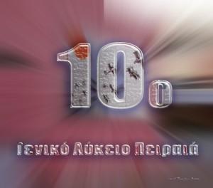 10ο Γενικό Λύκειο Πειραιά