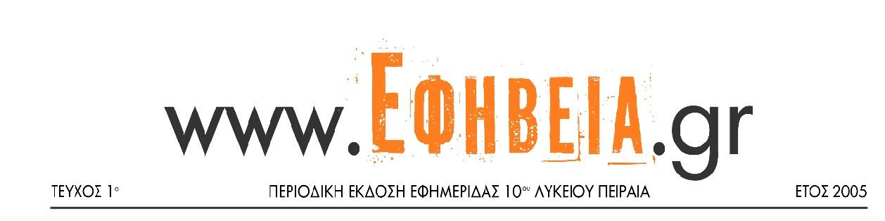 www.ΕΦΗΒΕΙΑ.gr